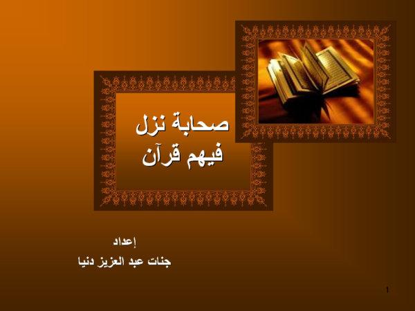 صحابة نزل فيهم قرآن