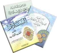 السيرة الذاتية لعلماء الاسلام موضوع متجدد - صفحة 5 Books200X186