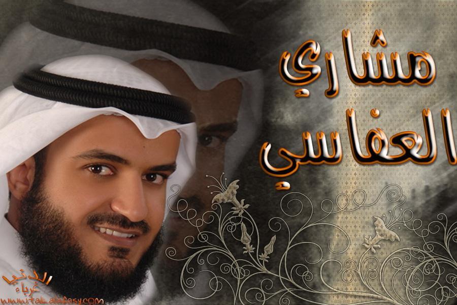 دانلود تواشیح شیخ راشد مشاری  نرم افزار قرآنی راشد و آموزش قرآن