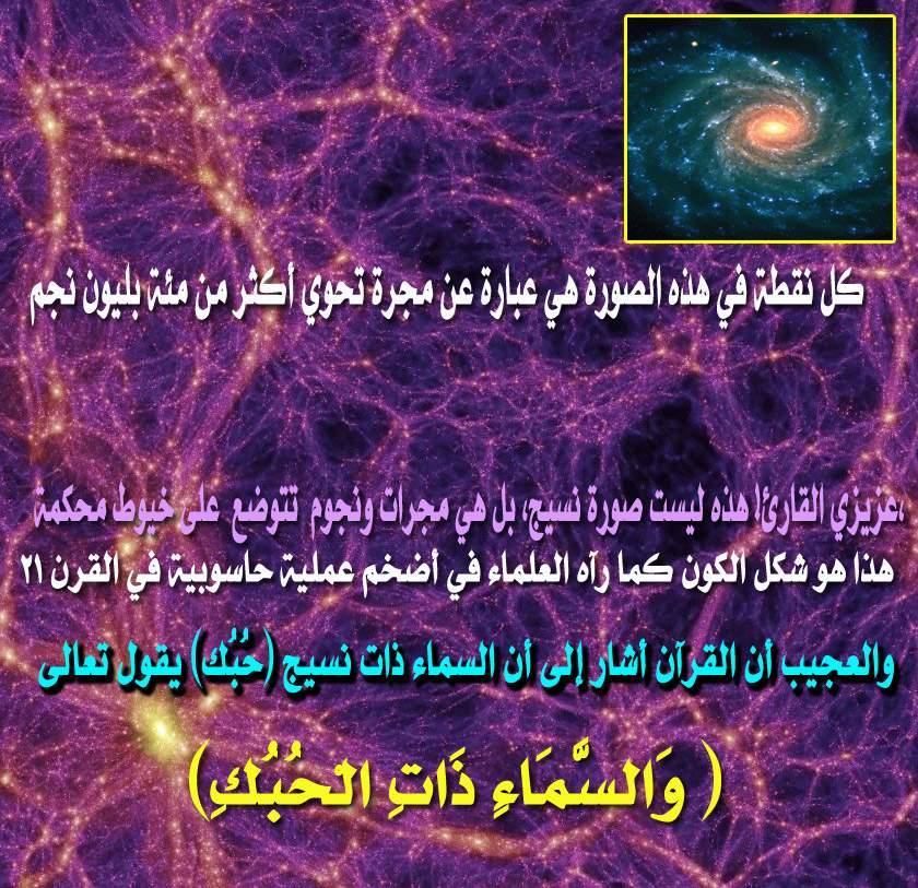 والسماء ذات الحبك Al7obok