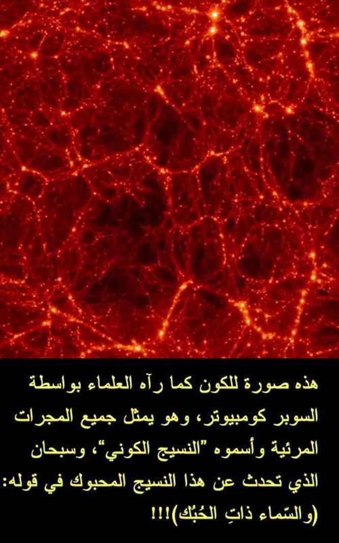 والسماء ذات الحبك Image018