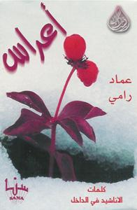 657209b4cee62 أناشيد الأفراح الإسلامية - شبكة الشفاء للرقية الشرعية