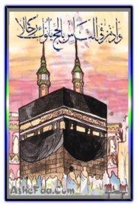 حمل اجمل اغاني الحج والعمرة Al7aj