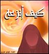 الفلاشات الاسلامية 7jab2