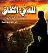 الفلاشات الاسلامية Afaag