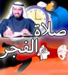 الفلاشات الاسلامية Fajr