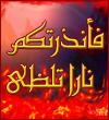 الفلاشات الاسلامية Andatokom