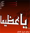 الفلاشات الاسلامية Ashraqat