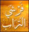 الفلاشات الاسلامية Farshy