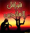 الفلاشات الاسلامية Qwafel