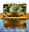 الفلاشات الاسلامية Ssalat