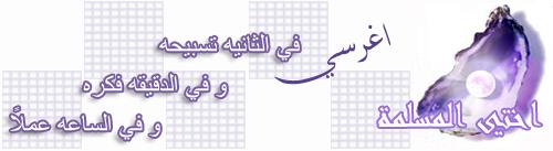 توقيعات اسلامية n3.jpg
