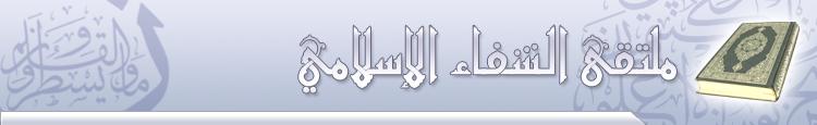 شبكة الشفاء الاسلامية