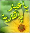 فلاشات رمضان والعيد