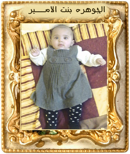 الطفلة الجوهرة بنت الامير