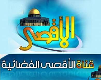 تردد قناةالاقصى الجديد Aqsa