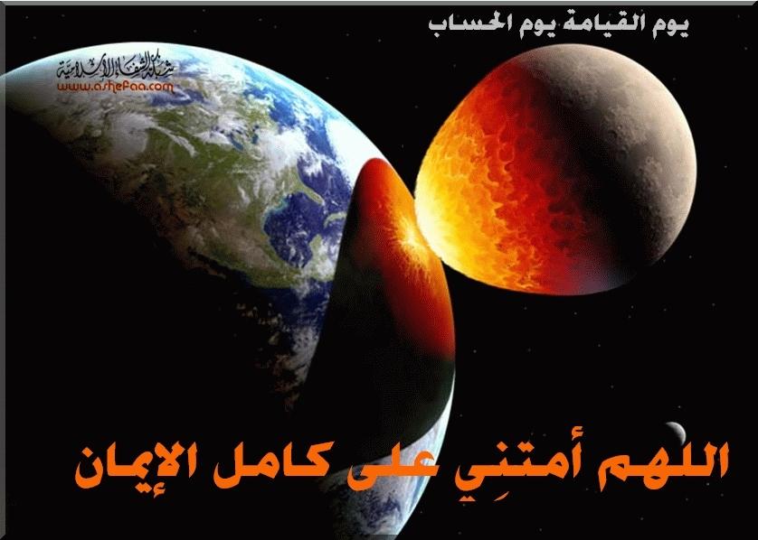 islamic 084 بوستات عن يوم القيامه   منشورات عن يوم القيامه
