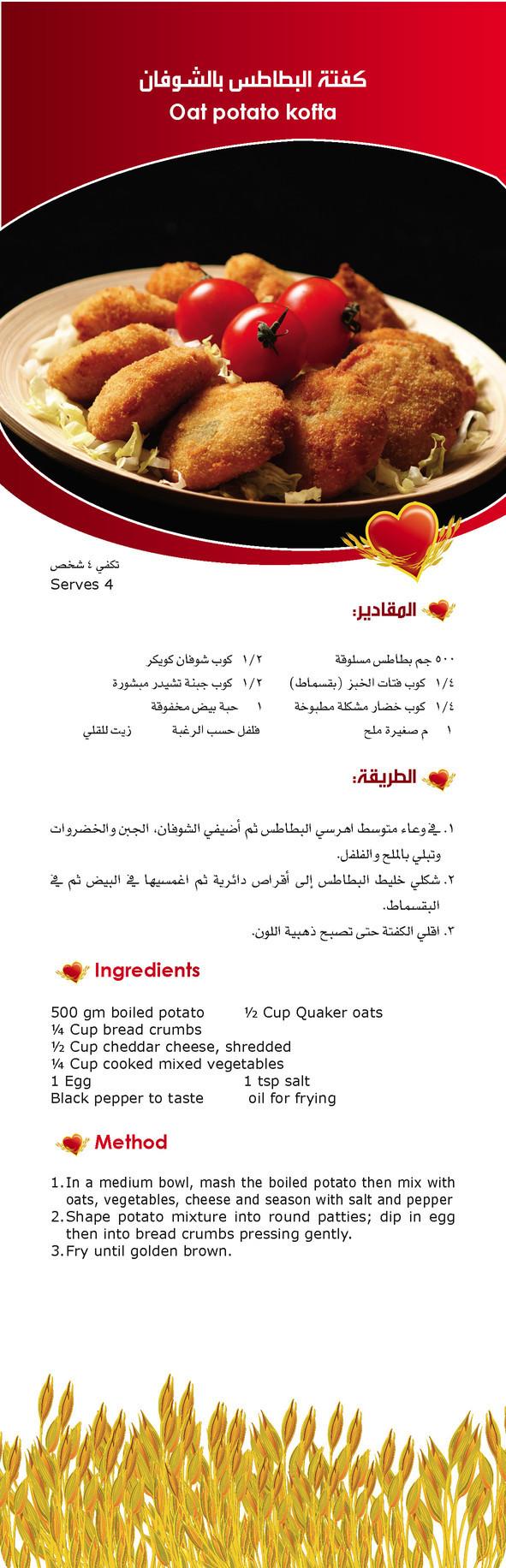بحشوة اللحم 2013 - وصفات رمضانيه سينابون بحشوة اللحم 2013خبز