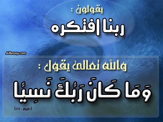 ألفاظ تخالف العقيده-بطاقات راااااائعة