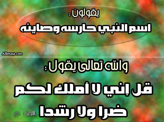 ˚ஐ˚◦{ ♥ الفاظ تخالف عقيدتنا  ♥}◦˚ஐ˚  88f621a11d