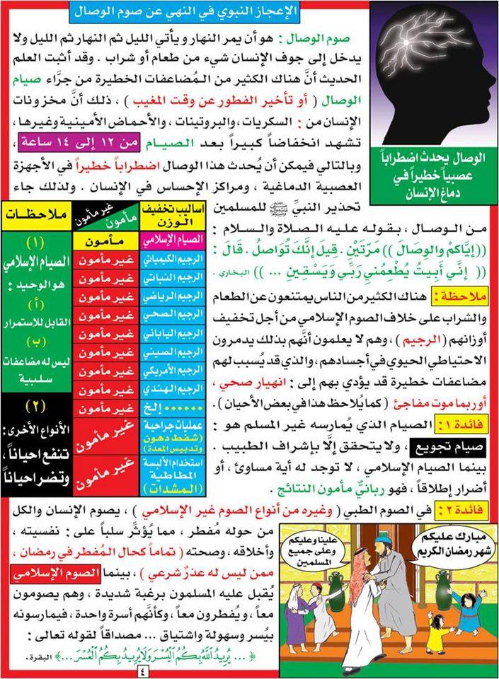 معجزات الصوم . 9142181377