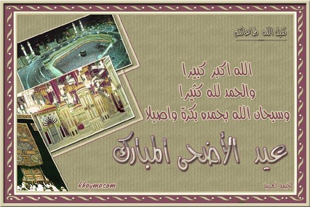 Adkar wa Ad3ia .......... أذكار و أدعية - Page 5 F5e36331e5