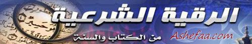 http://www.ashefaa.com