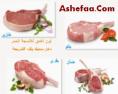 لحم الخنزير ..كيف تفرق بينه وبين اللحوم الأخرى بالصور !
