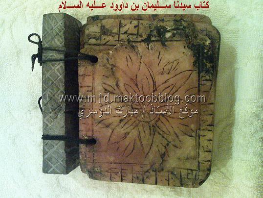صور لاثار بعض الانبياء و الرسل عليهم الصلاة والسلام Ashefaa-5c0fcd1bf8