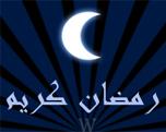 موسوعة الطبخ رمضانية جزائرية كل ashefaa-a1d6b1ee96.jpg