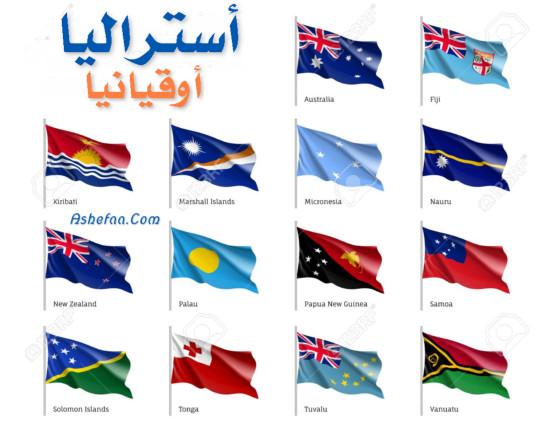 ما هي دول قارة استراليا اوقيانيا شبكة الشفاء العالمية