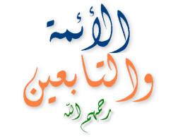 سير الأئمة والتابعين رحمهم الله